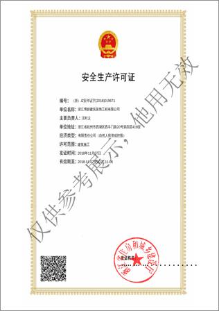 宁德建筑业企业安许证书