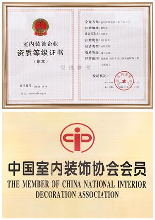 漳州室内装饰企业协会会员