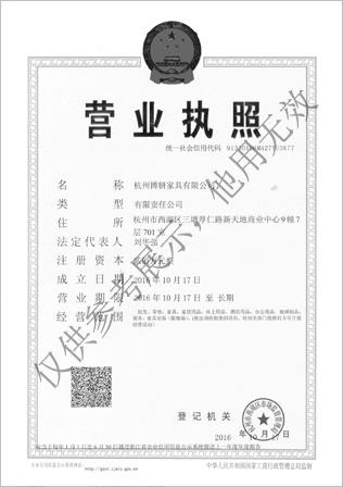 漳州博妍家具营业执照