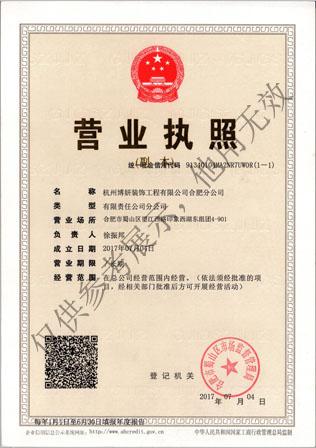 山东博妍装饰合肥分公司营业制造
