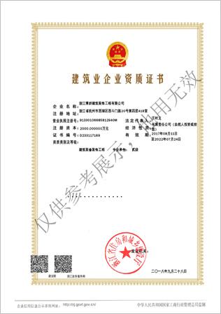 漳州建筑业企业资质证书