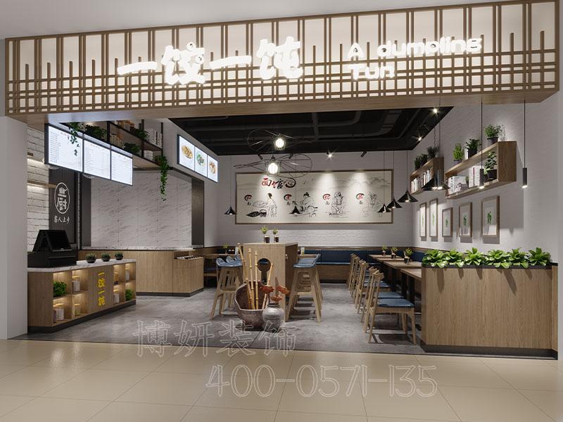 杭州饺子馆装修设计案例效果图