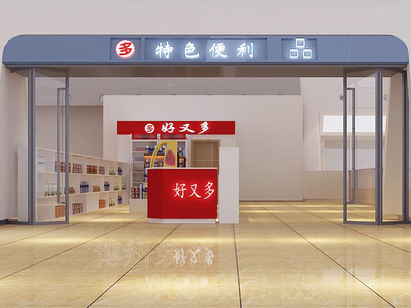 杭州火车站便利店装修设计 - 装修效果图