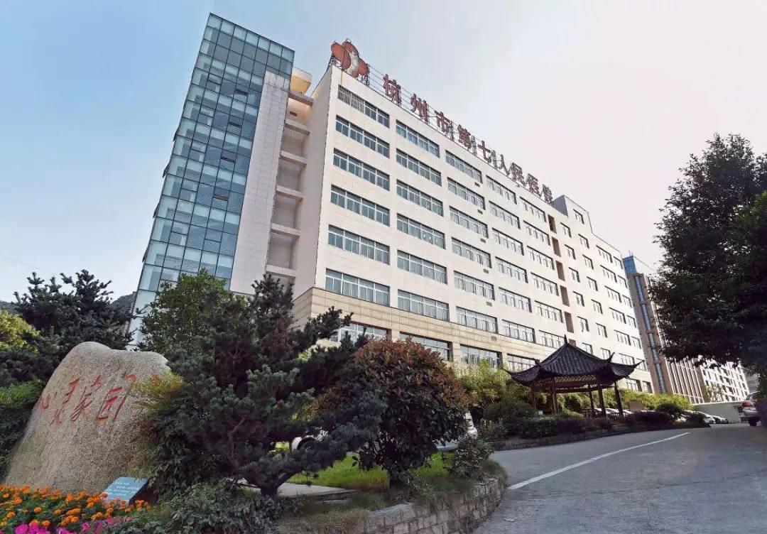 杭州第七人民医院排列三走势-杭州第七人民医院排列三走势改造怎么样?