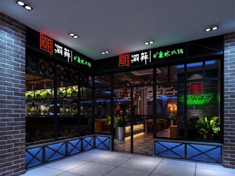 杭州潮辣火锅店排列三走势设计-案例效果图