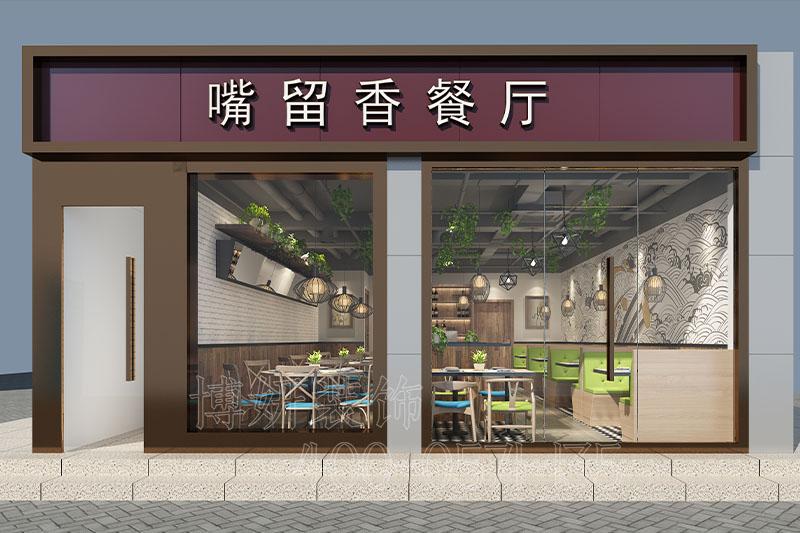 嘉兴小吃餐厅装修设计-案例效果图